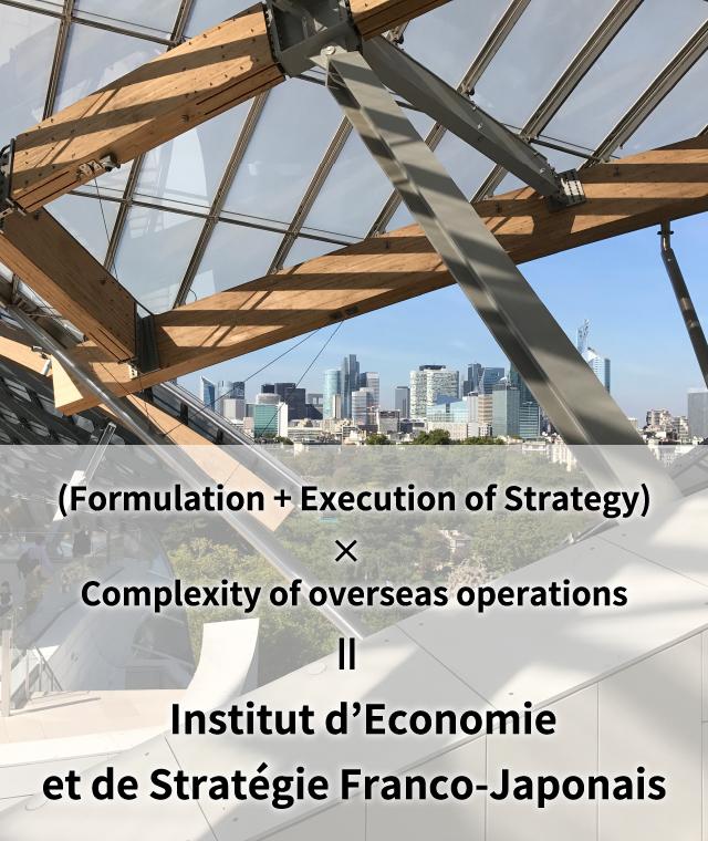 english 戦略策定 戦略執行 海外経営 日仏経済戦略研究所